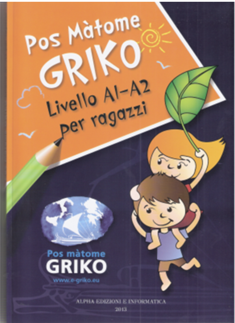 languages:pos_matome_griko_example_1.png